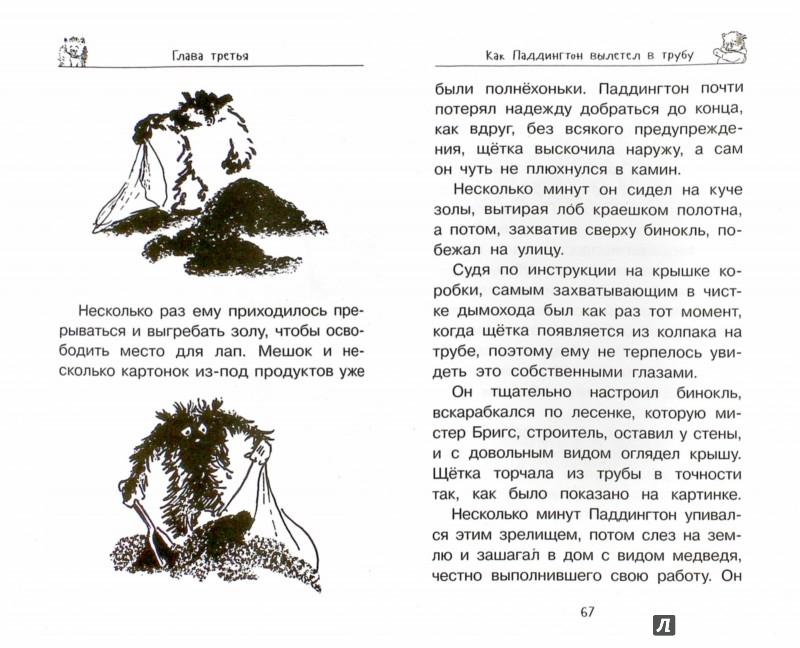 Иллюстрация 1 из 14 для Медвежонок Паддингтон не сдается - Майкл Бонд | Лабиринт - книги. Источник: Лабиринт