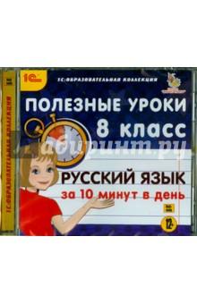 Русский язык за 10 минут в день. 8 класс (CDpc) трудовой договор cdpc