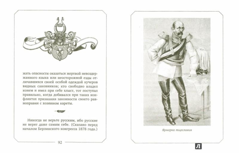 Иллюстрация 1 из 6 для Политика есть искусство возможного - Отто Бисмарк | Лабиринт - книги. Источник: Лабиринт