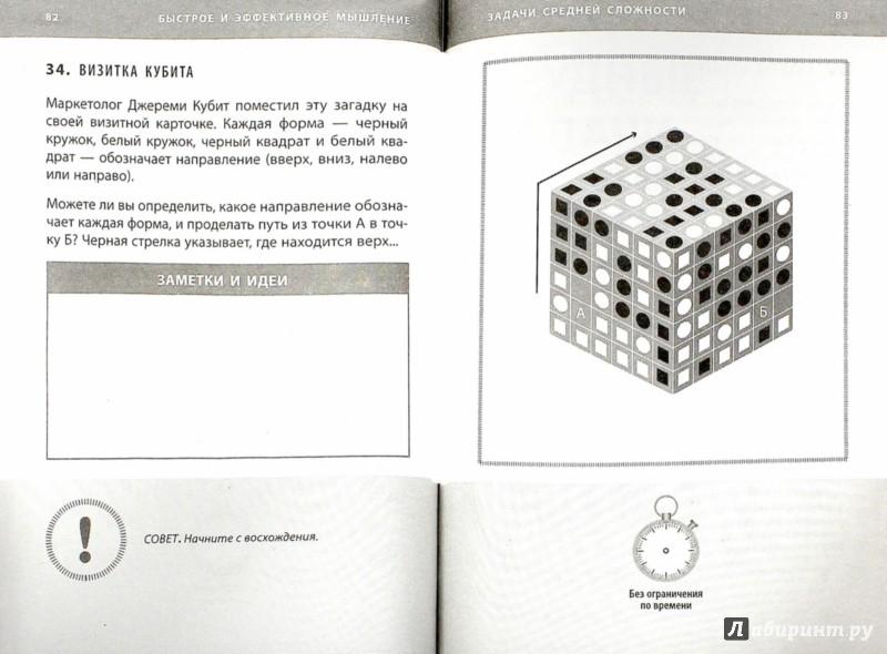 Иллюстрация 1 из 7 для Быстрое и эффективное мышление. 50 задач, которые научат делать только правильный выбор - Чарльз Филлипс | Лабиринт - книги. Источник: Лабиринт