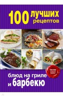 100 лучших рецептов блюд на гриле и барбекю олег толстенко 100 фантастических рецептов из огурцов