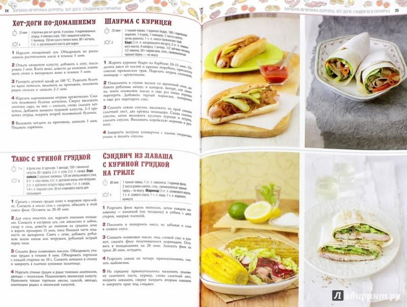 Иллюстрация 1 из 25 для 100 лучших рецептов блюд на гриле и барбекю | Лабиринт - книги. Источник: Лабиринт
