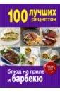 100 лучших рецептов блюд на гриле и барбекю домашние заготовки 250 лучших полезных проверенных рецептов
