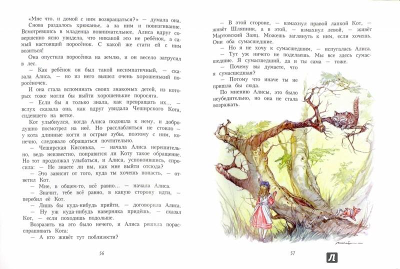 Иллюстрация 1 из 32 для Алиса в Стране чудес - Льюис Кэрролл | Лабиринт - книги. Источник: Лабиринт