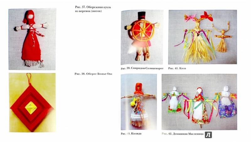 Иллюстрация 1 из 28 для Визуализация желаний. Мандалы, хекс-знаки, амулеты и талисманы - Маргарита Шевченко | Лабиринт - книги. Источник: Лабиринт