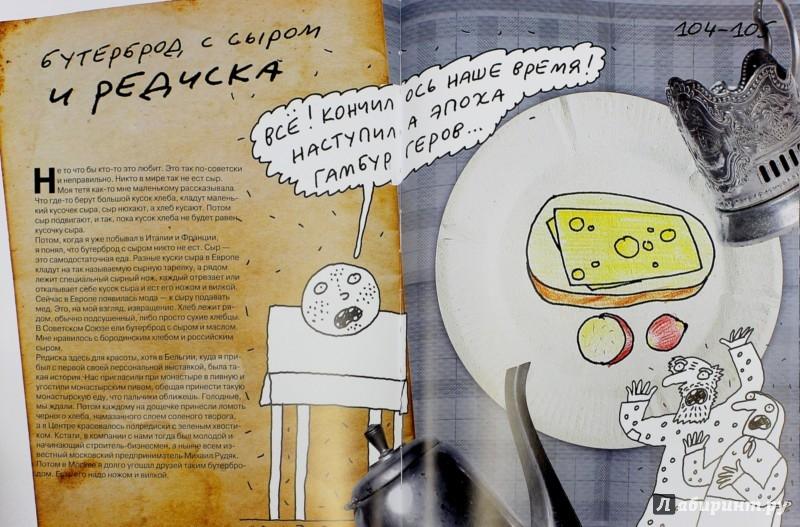 Иллюстрация 1 из 20 для Кулинарная книга Петровича - Андрей Бильжо | Лабиринт - книги. Источник: Лабиринт