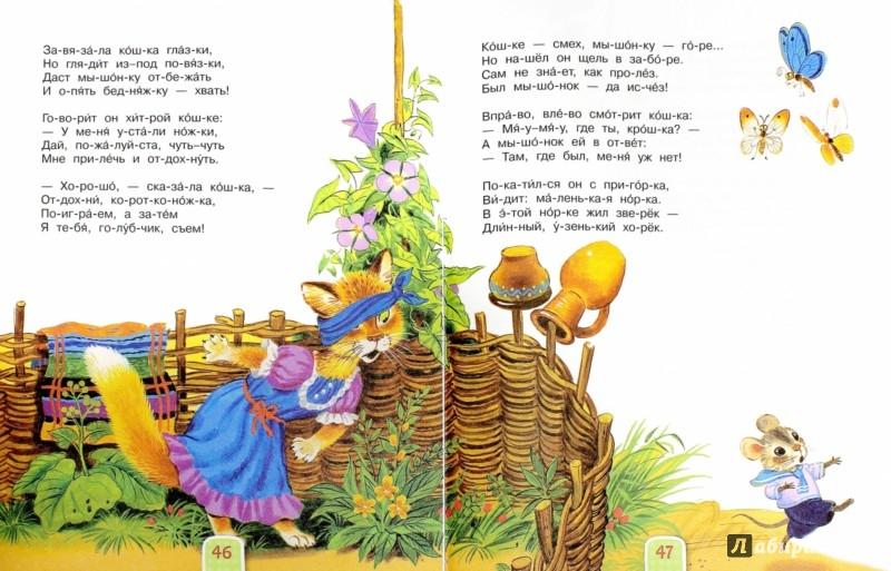 Иллюстрация 1 из 10 для Весёлый счёт и другие любимые стихи - Самуил Маршак | Лабиринт - книги. Источник: Лабиринт