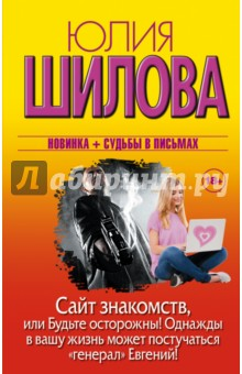 Книга про сайт знакомств
