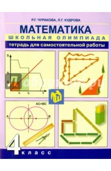 Математика. 4 класс. Тетрадь для самостоятельной работы математика 4 класс наглядная геометрия тетрадь фгос