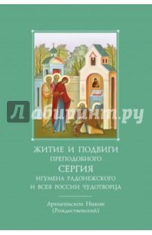 Житие и подвиги преподобного и богоносного отца нашего Сергия, игумена Радонежского и всея России