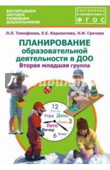 Планирование образовательной деятельности в ДОО. Вторая младшая группа. Методическое пособие. ФГОС