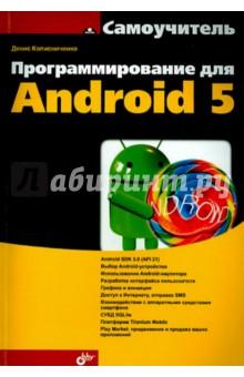 Программирование для Android 5. Самоучитель эксмо новейший самоучитель android 5 256 полезных приложений