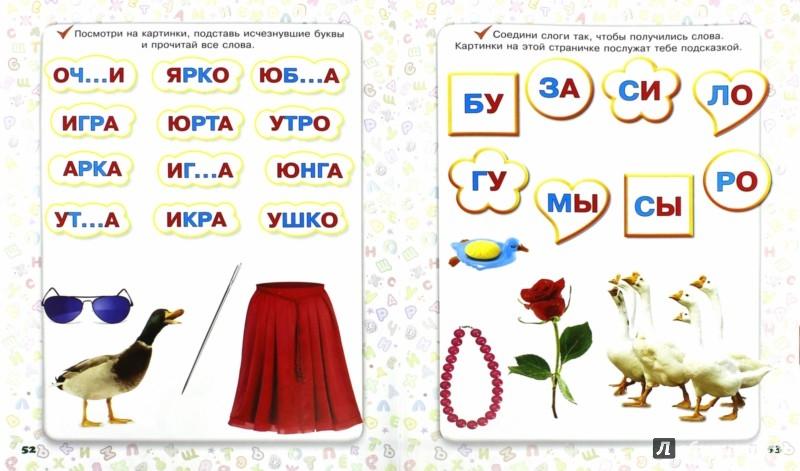 Иллюстрация 1 из 14 для Читаем по слогам. Для 5-6 лет. ФГОС ДО - Гаврина, Топоркова, Щербинина, Кутявина | Лабиринт - книги. Источник: Лабиринт