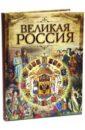 Великая Россия, Бутромеев Владимир Петрович