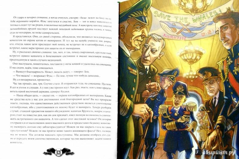 Иллюстрация 1 из 32 для Приключения капитана Врунгеля - Андрей Некрасов | Лабиринт - книги. Источник: Лабиринт
