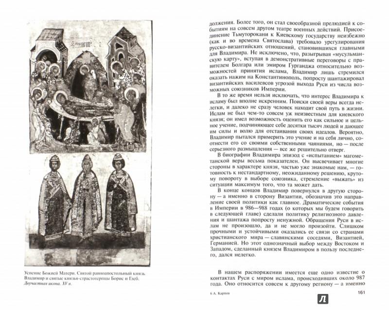 Иллюстрация 1 из 23 для Владимир Святой - Алексей Карпов | Лабиринт - книги. Источник: Лабиринт