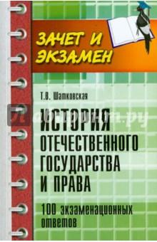 История отечественного государства и права. 100 экзаменационных ответов история отечественного государства и права учебник для бакалавров