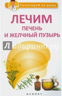 Лечим печень и желчный пузырь юлия савельева эффективное лечение болезней печени