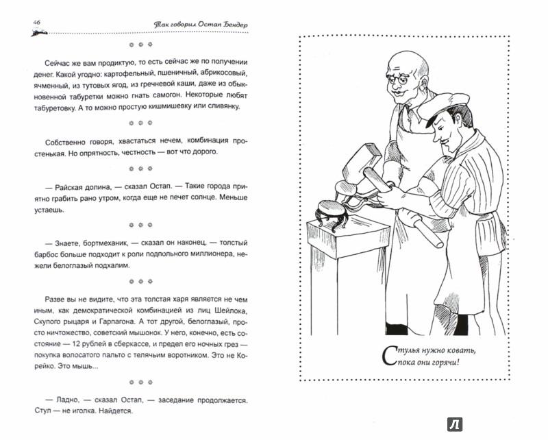 Иллюстрация 1 из 11 для Так говорил Остап Бендер   Лабиринт - книги. Источник: Лабиринт