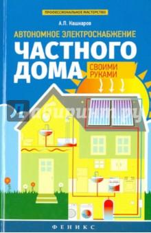 Автономное электроснабжение частного дома желай делай ежедневник
