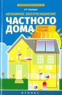 Автономное электроснабжение частного дома