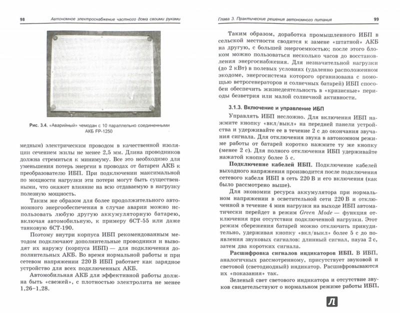 Иллюстрация 1 из 7 для Автономное электроснабжение частного дома - Андрей Кашкаров | Лабиринт - книги. Источник: Лабиринт