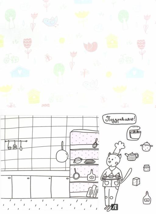 Иллюстрация 1 из 15 для Рисовалки-вырезалки-мастерилки. Весна - Балашова, Балашова | Лабиринт - книги. Источник: Лабиринт