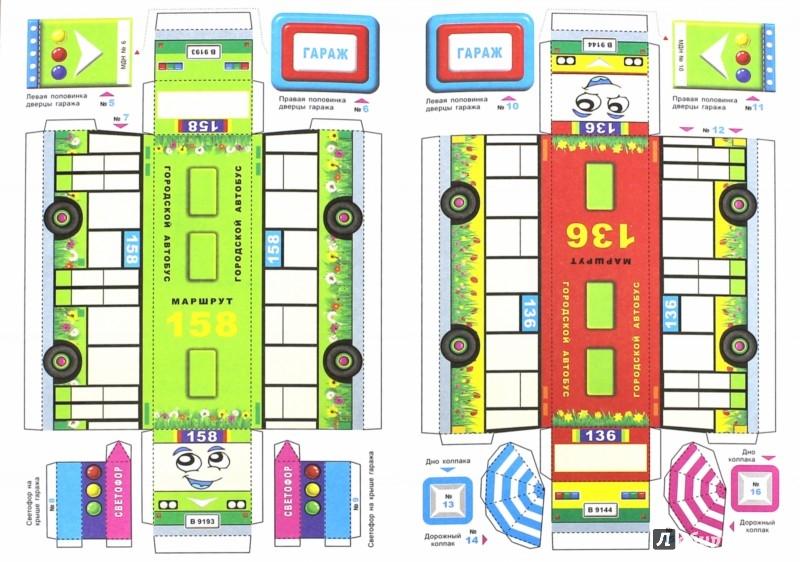 Иллюстрация 1 из 19 для Гараж. Городской автобус | Лабиринт - игрушки. Источник: Лабиринт