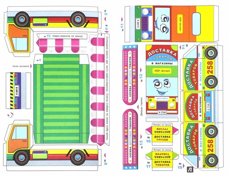 Иллюстрация 1 из 14 для Гараж. Доставка грузов | Лабиринт - игрушки. Источник: Лабиринт