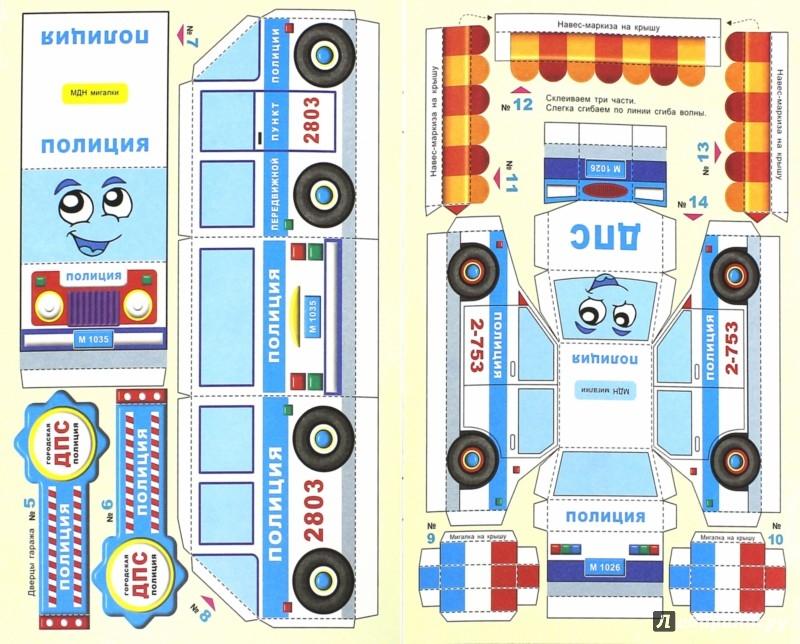 Иллюстрация 1 из 12 для Гараж. Полицейский автомобиль | Лабиринт - игрушки. Источник: Лабиринт