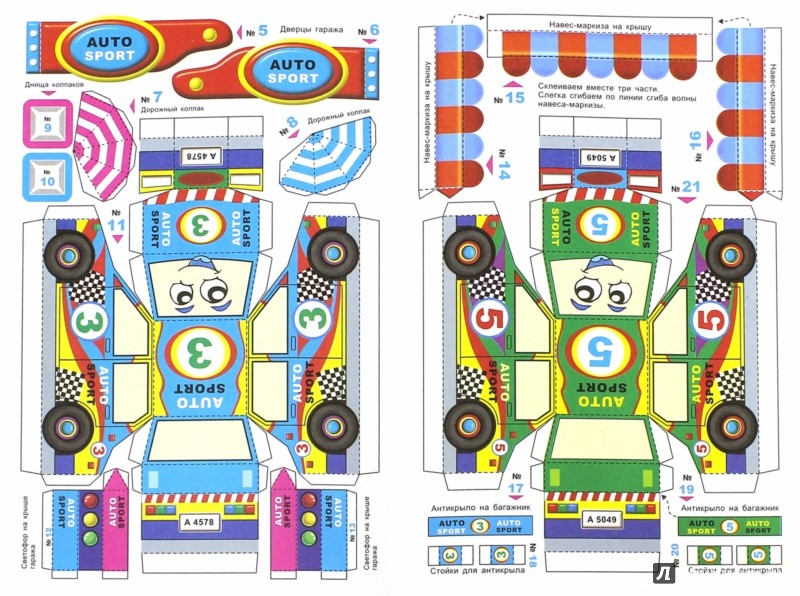 Иллюстрация 1 из 15 для Гараж. Спортивный автомобиль | Лабиринт - игрушки. Источник: Лабиринт