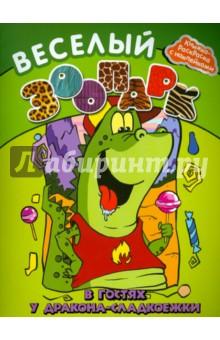 Веселый зоопарк. В гостях у дракона-сладкоежки феникс плакат раскраска сказочный зоопарк
