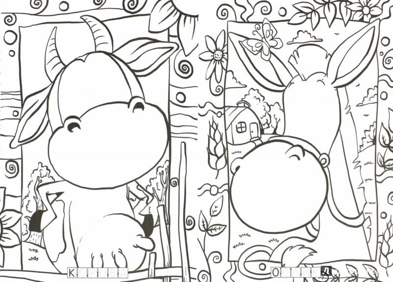 Иллюстрация 1 из 3 для Веселый зоопарк. Играем вместе с Тобиком и его друзьями | Лабиринт - книги. Источник: Лабиринт