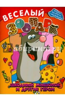 Веселый зоопарк. Шкодный мышонок и другие герои феникс плакат раскраска сказочный зоопарк