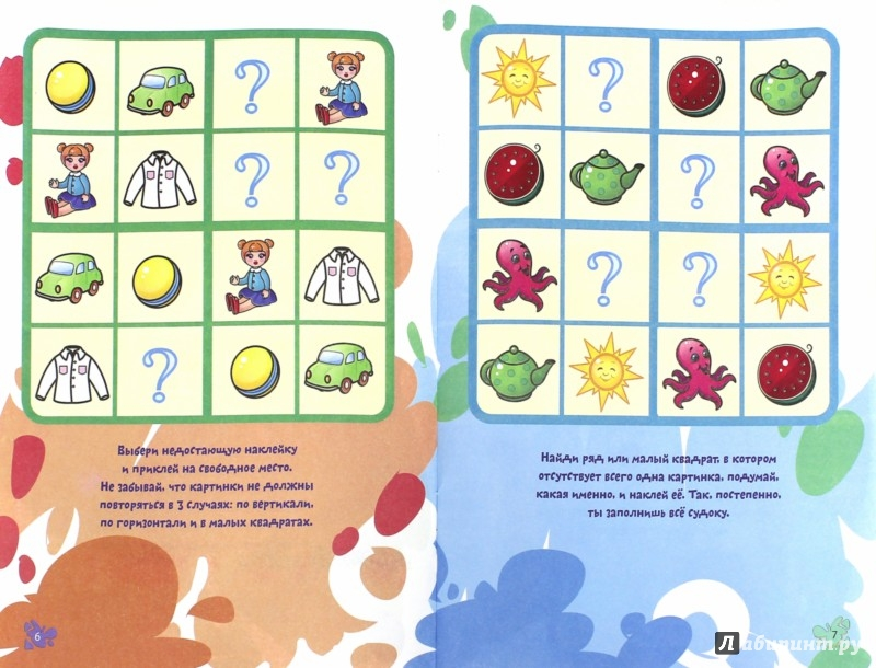 Иллюстрация 1 из 17 для Судоку для самых маленьких - Н. Нидвораша | Лабиринт - книги. Источник: Лабиринт