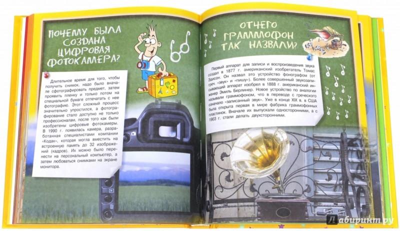 Иллюстрация 1 из 28 для Отчего и Почему? - Мерников, Попова | Лабиринт - книги. Источник: Лабиринт