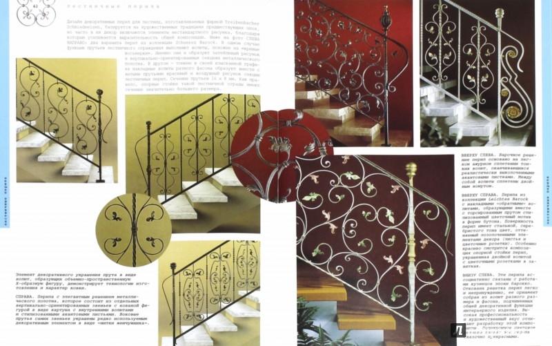 Иллюстрация 1 из 16 для Лестничные перила | Лабиринт - книги. Источник: Лабиринт