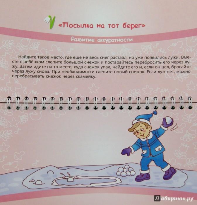 Иллюстрация 1 из 27 для Игры на прогулке круглый год - Александра Лиуконен | Лабиринт - книги. Источник: Лабиринт