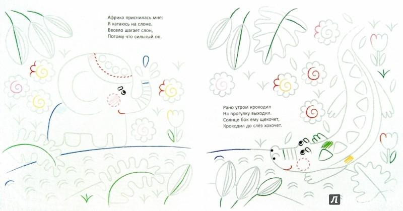 Иллюстрация 1 из 4 для Прописи для дошколят. Рисуем и учимся писать. 4-5 лет - Валерия Мельникова | Лабиринт - книги. Источник: Лабиринт