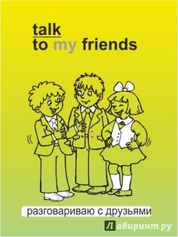 Иллюстрация 1 из 20 для Английские глаголы. Часть 1. Все просто. Лото. Ходилка - Клементьева, Кучерявых | Лабиринт - игрушки. Источник: Лабиринт
