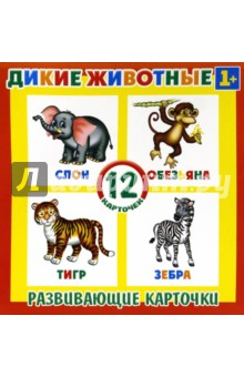 Развивающие карточки Дикие животные (12шт) (37273-50)
