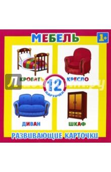 Развивающие карточки Мебель (12 штук) (37275-50)