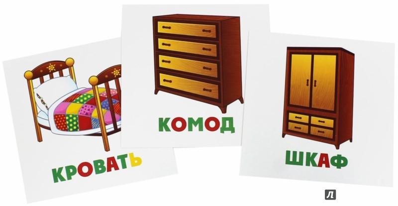 Иллюстрация 1 из 10 для Развивающие карточки Мебель (12 штук) (37275-50) | Лабиринт - книги. Источник: Лабиринт