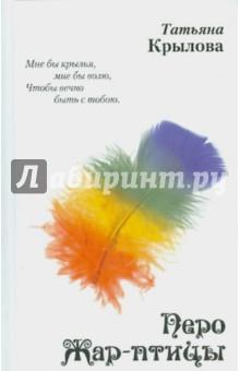 Перо Жар-птицы: сборник стихотворений шкатулка холуй перо жар птицы николаева 779690