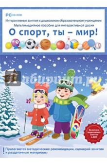 ДОУ О спорт, ты мир! (DVD). ФГОС ДО. Комарова Н. И.