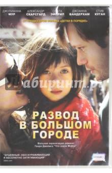 Развод в большом городе (DVD)