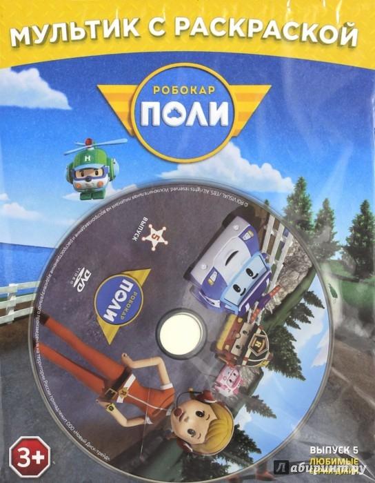 Иллюстрация 1 из 6 для Робокар Поли. Любимые серии Джин + раскраска (DVD) | Лабиринт - видео. Источник: Лабиринт