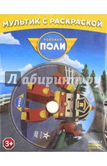Робокар Поли. Любимые серии Роя + раскраска (DVD)