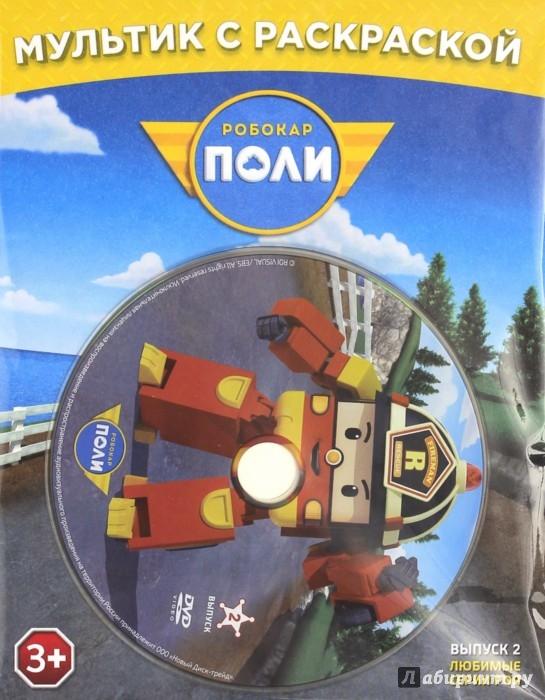 Иллюстрация 1 из 11 для Робокар Поли. Любимые серии Роя + раскраска (DVD) | Лабиринт - видео. Источник: Лабиринт