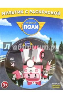 Робокар Поли. Любимые серии Эмбер + раскраска (DVD).